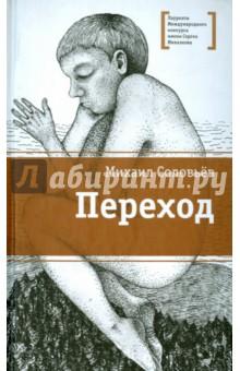 Переход - Михаил Соловьев