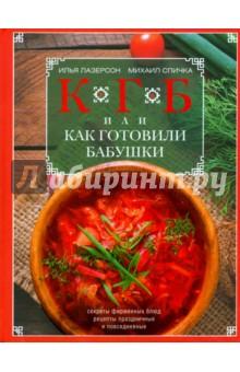 КГБ, или как готовили бабушки. Секреты фирменных блюд, рецепты праздничные и повседневные - Лазерсон, Спичка