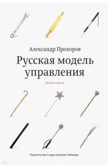 Русская модель управления - Александр Прохоров