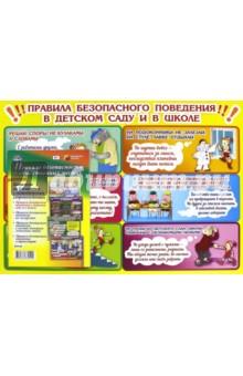Комплект из 4 плакатов. Правила безопасности в общественных местах. + Методическое пособие. ФГОС