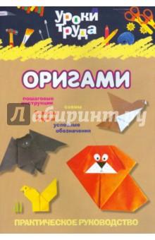 Уроки труда. Оригами