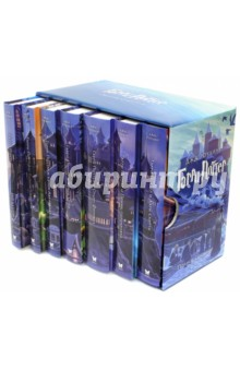 Гарри Поттер. Комплект из 7 книг в футляре - Джоан Роулинг