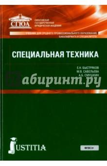 Специальная техника. Учебное пособие - Быстряков, Смушкин, Савельева