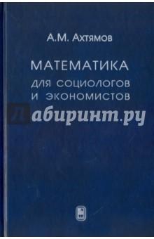 Математика для социологов и экономистов - Азамат Ахтямов