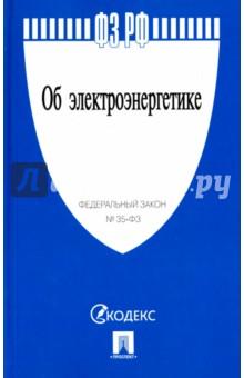 Федеральный закон Об электроэнергетике №35-ФЗ