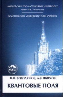 Квантовые поля - Николай Боголюбов