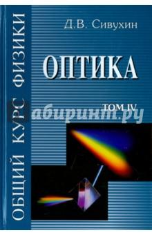 Общий курс физики. В 5-ти томах. Том 4. Оптика - Дмитрий Сивухин