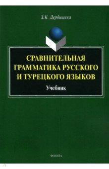 Сравнительная грамматика русского и турецкого языков. Учебник для вузов - Замира Дербишева