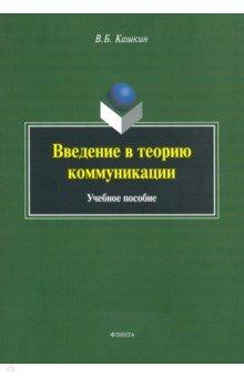 Введение в теорию коммуникации. Учебное пособие - Вячеслав Кашкин