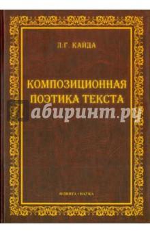 Композиционная поэтика текста. Монография - Людмила Кайда