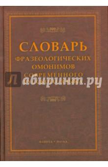 Словарь фразеологических омонимов современного русского языка