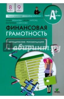 Финансовая грамотность. 8-9 классы. Методические рекомендации для учителя - Рязанова, Липсиц, Лавренова