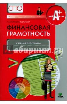 Финансовая грамотность. Учебная программа. СПО - Александра Жданова
