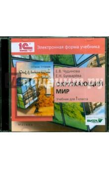 Окружающий мир. 1 класс. Электронная форма учебника (CD) - Чудинова, Букварева