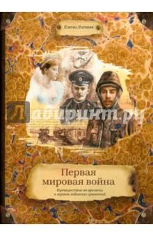 Первая мировая война. Путешествие во времени к героям забытых сражений - Елена Литвяк