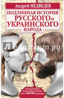 Подлинная история русского и украинского народа - Андрей Медведев