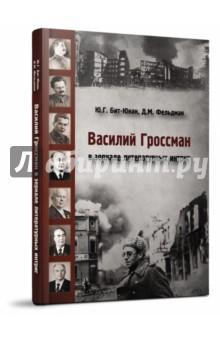 Василий Гроссман в зеркале литературных интриг - Бит-Юнан, Фельдман