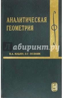 Аналитическая геометрия - Ильин, Позняк