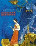 Сергей  Аксаков  -  Аленький  цветочек  обложка  книги