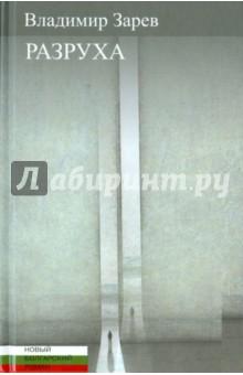Разруха - Владимир Зарев