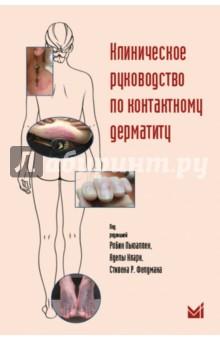 книги лечение от паразитов