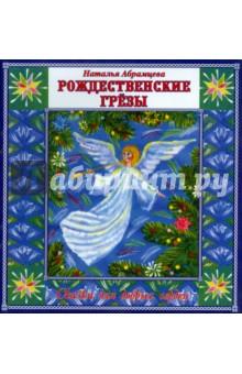 Рождественские Грезы. Сказки для добрых сердец - Наталья Абрамцева