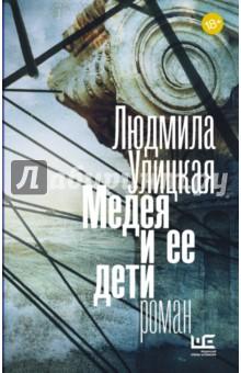 Купить Людмила Улицкая: Медея и ее дети ISBN: 978-5-17-094040-0