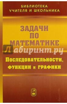 Задачи по математике. Последовательности, функции и графики - Олехник, Вавилов, Мельников, Пасиченко