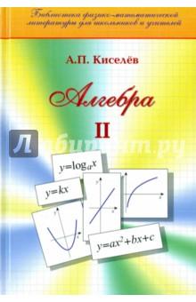 Алгебра. Часть 2. Учебное пособие - Андрей Киселев