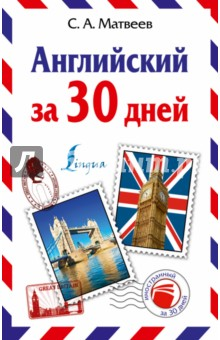Английский за 30 дней - Сергей Матвеев
