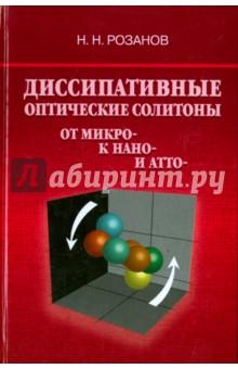 Диссипативные оптические солитоны. От микро- к нано- и атто- - Николай Розанов