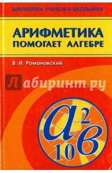 Арифметика помогает алгебре - Виктор Романовский