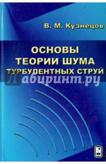 Основы теории шума турбулентных струй - Владимир Кузнецов