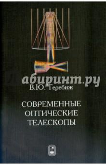 Современные оптические телескопы - Валерий Теребиж