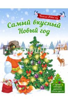 Самый вкусный Новый год - Наталья Воробьева