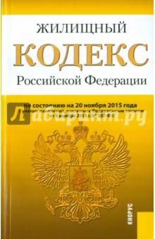 Жилищный кодекс Российской Федерации по состоянию на 20.11.15
