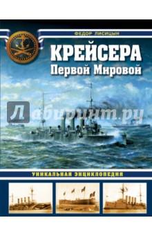 Крейсера Первой Мировой. Уникальная энциклопедия - Федор Лисицын