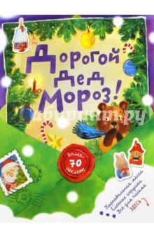 Дорогой Дед Мороз! (зеленая) обложка книги