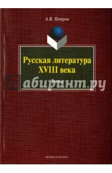 Купить Алексей Петров: Русская литература XVIII века. Тесты ISBN: 978-5-9765-0901-6