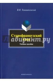 Старофранцузский язык. Учебное пособие - Валентин Томашпольский