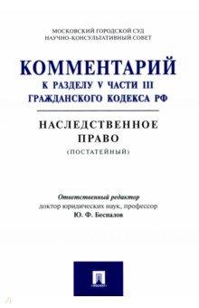 Комментарий к разделу V части III Гражданскою кодекса РФ Наследственное право (постатейный) - Беспалов, Касаткина, Каменева