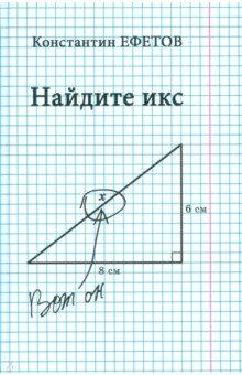 Найдите икс - Константин Ефетов