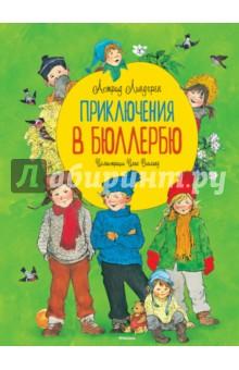 Астрид Линдгрен - Приключения в Бюллербю обложка книги