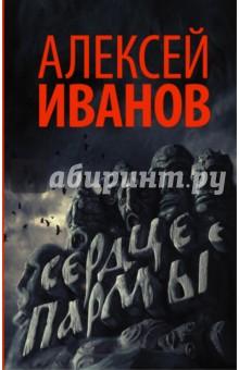 Сердце пармы - Алексей Иванов