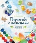Сергей Махотин - За мелом обложка книги