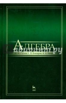 Алгебра. Учебник - Глухов, Елизаров, Нечаев