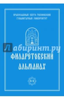 Филаретовский альманах. Выпуск №11 - Андреев, Бежанидзе, Закржевский
