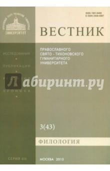 Вестник ПСТГУ № 3 (43). Филология