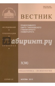 Вестник ПСТГУ № 3 (38). Педагогика. Психология