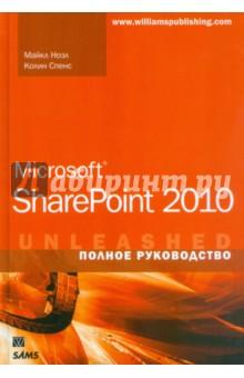 Microsoft SharePoint 2010. Полное руководство - Ноэл, Спенс